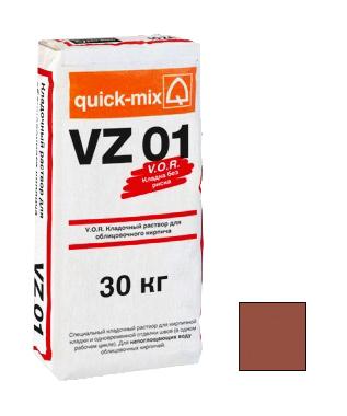 Смесь кладочная Quick-mix VZ 01. S (медно-коричневый)