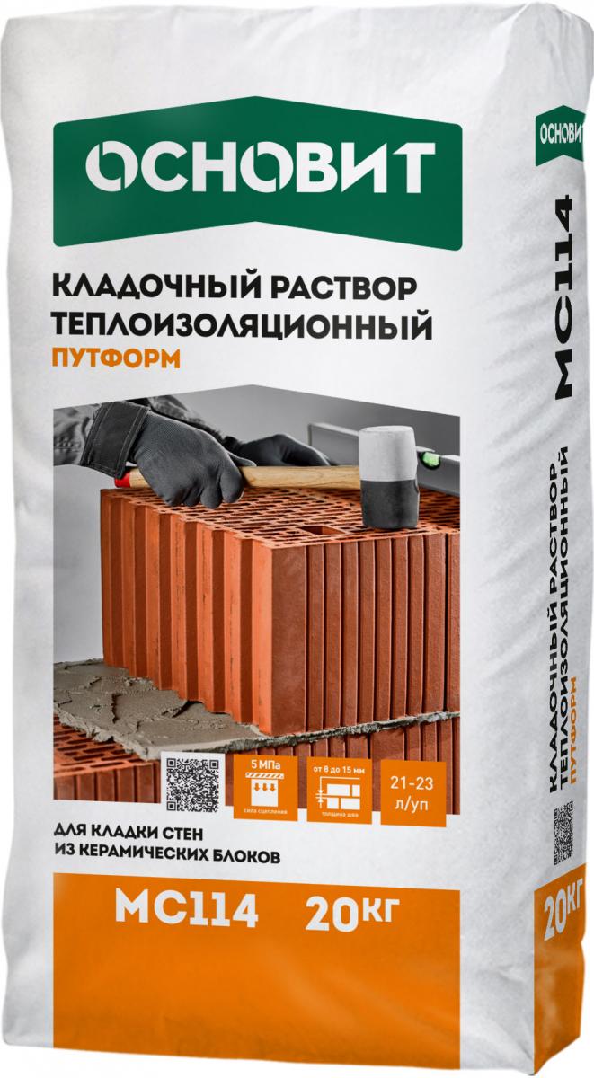 Теплоизоляционный кладочный раствор ОСНОВИТ ПУТФОРМ МС114